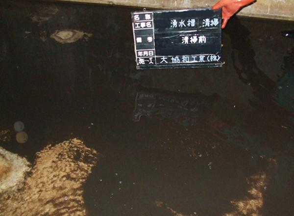 湧水槽 清掃前<br>床に汚れが溜まっています。